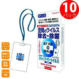 【10個セット】 【花粉】ストップザウイルス A(10個)【インフル対策】