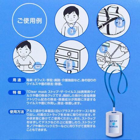 1個空間除菌stopvirusストップザウィルス除菌首かけストラップクリップ日本製ClearMask電車学校二酸化塩素
