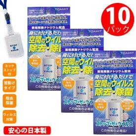 【10個セット】【花粉】ストップザウイルス B(10個)【インフル対策】