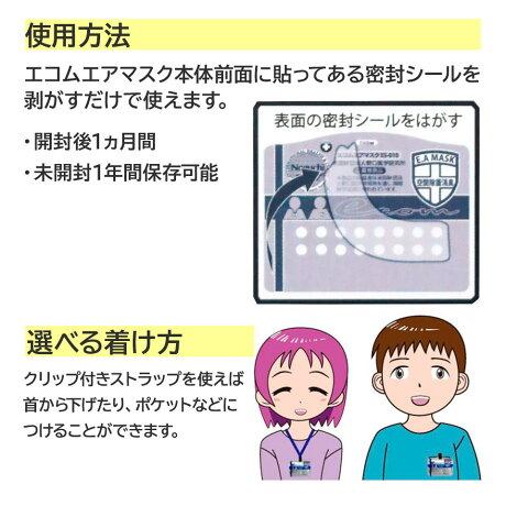 エコムエアマスクストラップ付くまモンES-010ウィルス空間除菌消臭花粉抗菌二酸化塩素首かけ