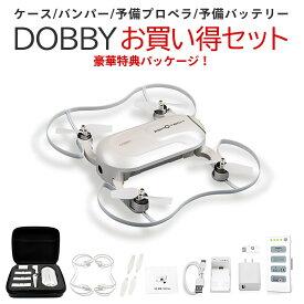 【Apple製品対応】ドローン 4K カメラ付き 小型 DOBBY ドビー 豪華セット ケース 予備バッテリー バンパー 初心者 子供 GPS セルフィー ZEROTECH ゼロテック Wifi 自撮り 撮影
