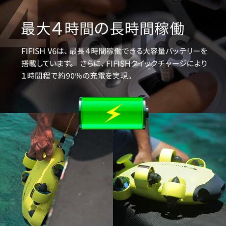 FIFISHV6フィフィッシュQYSEA水中ドローンVRヘッドトラッキング付属水中撮影4Kカメラ