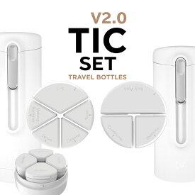 トラベルボトル TIC SKIN&SHOWER BOTTLE V2.0(シャワー+スキン2個セット)[日本総代理店] シャンプーや化粧水・クリームをひとまとめ!