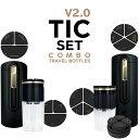 トラベルボトル豪華版 TIC SKIN&SHOWER BOTTLE COMBO V2.0(シャワー+スキン用コンボ全部セット)[日本総代理店] シ…