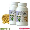 ≪送料と代引*無料≫ 肝臓サプリメント【野ぶどうウコン 600粒×2個セット】疲労、飲み過ぎ、役立つ サプリ 肝臓…