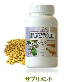 【野ぶどうウコン 600粒】(送料込み)野ぶどう、ウコン、ガジュツ 健康サプリメント