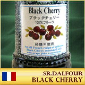 サンダルフォージャム 170g ブラックチェリー 大粒の果実がそのまま入り、食感をそのまま♪砂糖、保存料、着色料は一切使われてません!