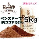 ベンスドープ ピュアココア 業務用 5kg お徳用純ココア【賞味期限:2021.12】
