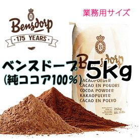 ベンスドープ ピュアココア 業務用 5kg お徳用純ココア【賞味期限:2021.3.15】