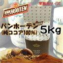 バンホーテンピュアココア 業務用 5kg お徳用純ココア