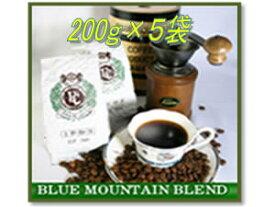 【送料無料】まとめ買いでお得♪ブルーマウンテンブレンドコーヒーセット 1kg(200g×5個)