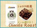 スペシャル ブレンドコーヒー/ ショコラ焙煎 (珈琲 豆/粉)100g