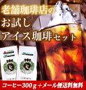 お試しアイスコーヒーセット(豆/粉)【送料無料】1000円独自の焙煎技術で仕上げた至極のアイス専用コーヒー豆 上町珈琲