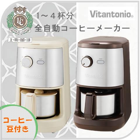 コーヒーメーカー ミル付き 全自動 Vitantonio ビタントニオ VCD-200【自家焙煎コーヒー豆付】【送料無料※一部地域除外】