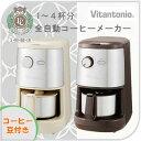 全自動コーヒーメーカー ビタントニオ VCD-200【コーヒー豆付・送料無料】