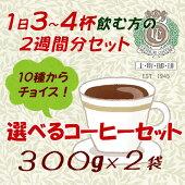 創業70年の味!選べるコーヒーセット
