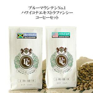 ブルーマウンテンNO.1&ハワイコナ100% コーヒーセット(珈琲 豆/粉)100g×2コーヒー保存缶プレゼント中