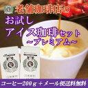 【送料無料】1000円ポッキリハワイコナ お試しプレミアムアイスコーヒーセット(豆/粉)