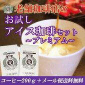 アイスコーヒーセット