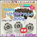 《上町珈琲》ハワイコナブレンド コーヒー豆/粉 300gセット【送料無料】