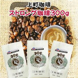 上町珈琲 ストロングコーヒー 300gセット(豆/粉) 浅深煎ブレンド