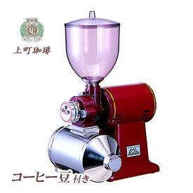 【本州送料無料】電動コーヒーミル カリタ 業務用 ハイカットミル #61005 1杯取り用アダプター・コーヒー豆200g付【RCP】