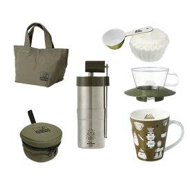 Kalita(カリタ) ピクニックセットMADE IN TUBAME 手動ミル コーヒーミル【コーヒー豆付】TSUBAME コーヒー道具7点セット