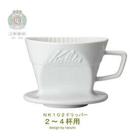 カリタ/kalita コーヒードリッパー 2〜4杯用 NK102 磁器製 NARUMI&Kalita カリタ式3つ穴 台形フィルター用 鳴海製陶 ハンドドリップ コーヒー器具 02098