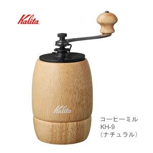 Kalita(カリタ) KH-9Nミル手動コーヒーミル(手挽き)【コーヒー豆・お掃除ブラシ付】