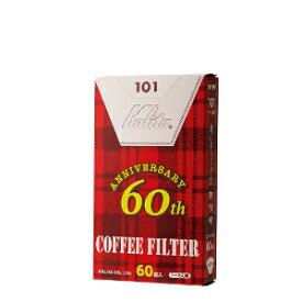 カリタ濾紙 101( 1〜2人用) コーヒーフィルター60枚入1〜2人用のペーパー