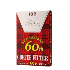 カリタ濾紙 102(2〜4人用) コーヒーフィルター60枚入2〜4人用のペーパー