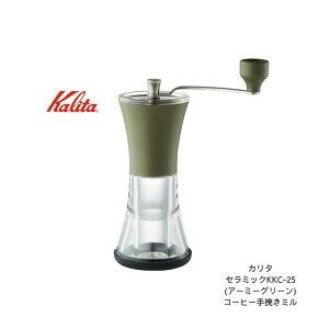 Kalita(カリタ) KKC-25 手動コーヒーミル(手挽き)【コーヒー豆プレゼント中】