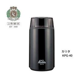 Kalita(カリタ)KPG-40 コーヒーグラインダー  黒 電動 コーヒーミル 小型