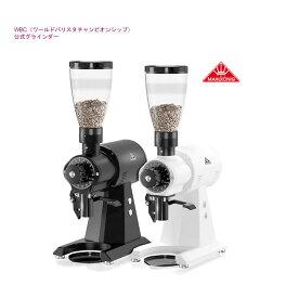 マルケニッヒ EK43S ショップグラインダー (ブラック・ホワイト)電動コーヒーミル