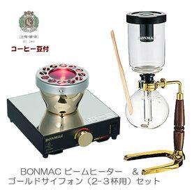 BONMAC/ボンマック 3杯用サイフォン&ビームヒーターセット【自家焙煎コーヒー付】