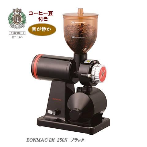 ボンマック 電動コーヒーミル 黒/ブラック【コーヒー豆&お掃除ブラシ付】BONMAC BM250-N【RCP】
