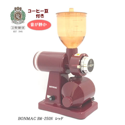 【本州送料無料】【コーヒー豆付き】電動コーヒーミルボンマック BONMAC BM−250N(レッド)【RCP】