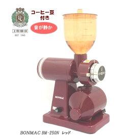 ボンマック BONMAC 電動コーヒーミル 赤/エンジ【コーヒー豆&お掃除ブラシ付】BM-250N BK【RCP】