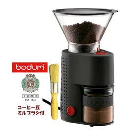 ボダム ビストロ コーヒーグラインダー(黒/ブラック)【お試しコーヒー豆・おそうじブラシ付】コーヒーミル 電動父の日 母の日 プレゼント 贈り物