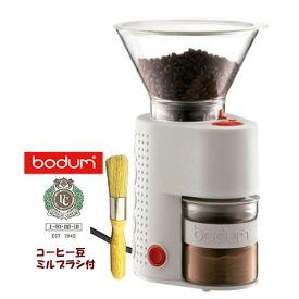 【4月3日入荷】ボダム ビストロ コーヒーグラインダー ホワイト(白)【自家焙煎コーヒー豆・おそうじブラシ付】電動コーヒーミル【RCP】