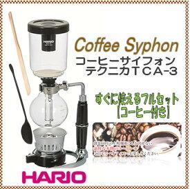 【本州送料無料】HARIO/ハリオ サイフォンセット3杯用 テクニカTCA-3 専用竹べら・コーヒー付