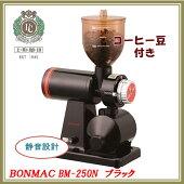 BONMAC(ブラック)電動コーヒーミル