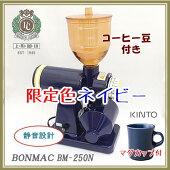 BONMAC(ネイビー)電動コーヒーミル