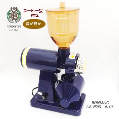 【本州送料無料】ボンマック 電動コーヒーミルBONMAC BM−250N(ネイビー)【コーヒー豆付】【RCP】