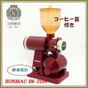 送料無料(一部地域除く)【コーヒー豆付き】電動コーヒーミルボンマック BONMAC BM−250N(レッド)【RCP】