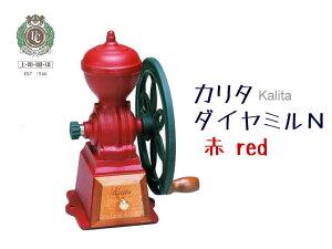 カリタ ダイヤミルN (赤/レッド) 鋳鉄製 日本製 コーヒー手動ミル お試しコーヒー豆付 【RCP】