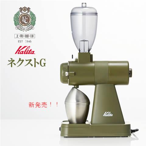 【カリタ Kalita】ネクストG(カーキ) 【送料無料】電動コーヒーミル【自家焙煎コーヒー豆・お掃除ブラシ付】