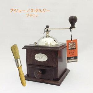 プジョー コーヒーミル ノスタルジーブラウン 8411 茶木 手動 コーヒー豆 PEUGEOT グラインダー【正規品】【RCP】ギフト 贈り物 プレゼント 父の日 母の日 御祝
