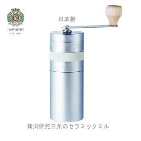 日本製 ハンドミル CM-02S セラミック刃 コーヒーミル 手動 2-3人用 【コーヒー豆50g&おそうじブラシ付】ギフト 贈り物 プレゼント 父の日 母の日