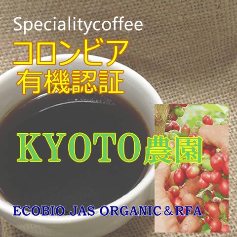 スペシャルティ コーヒー コロンビアオーガニック KYOTO農園(珈琲 豆/粉)100g